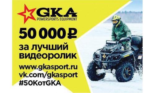 Компания GKA объявляет конкурс для ваших клиентов на лучшее видео о продукции GKA.