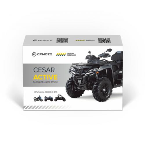 Противоугонная система Cesar Active